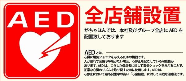 AED全店設置