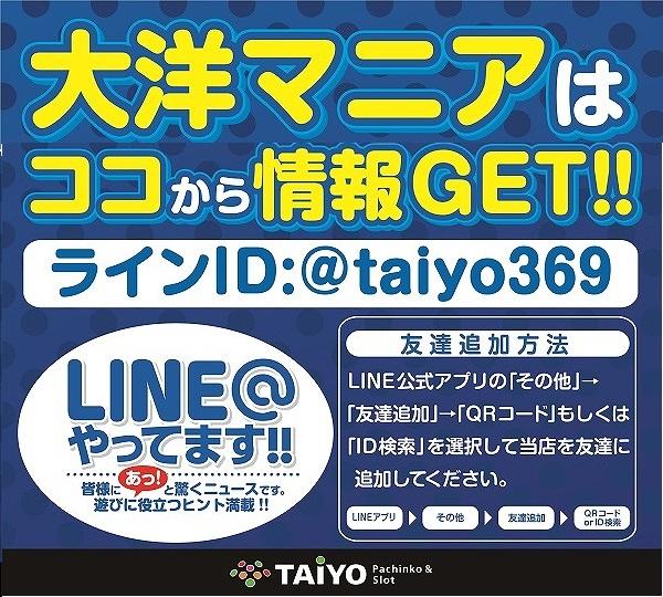 青LINE@