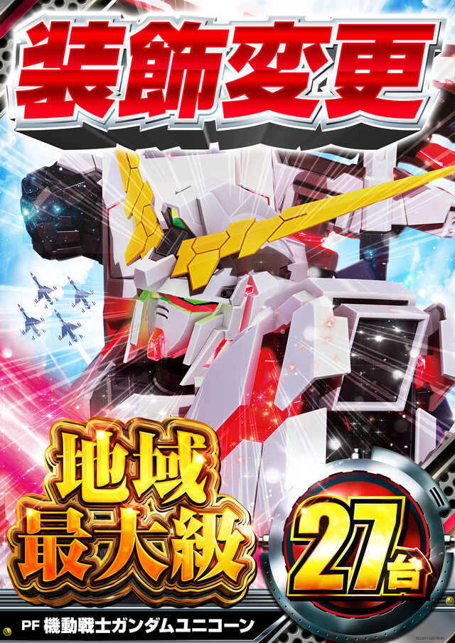 6.3新装開店1円