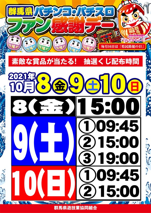 10/20新台入替