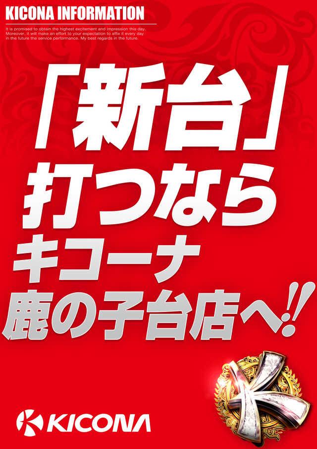 1円沖海5