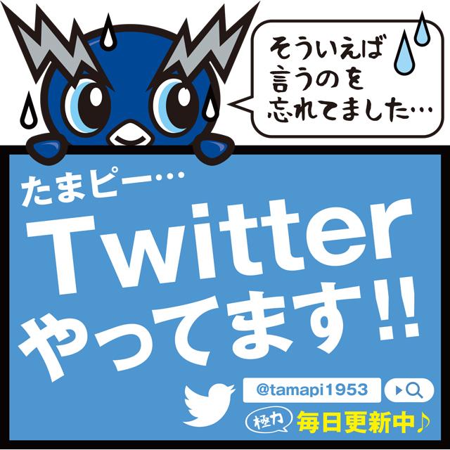 たまピーTwitterやってます!!