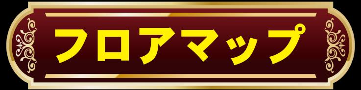 フロアマップロゴ