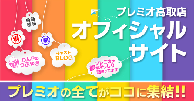 Official Site はこちら