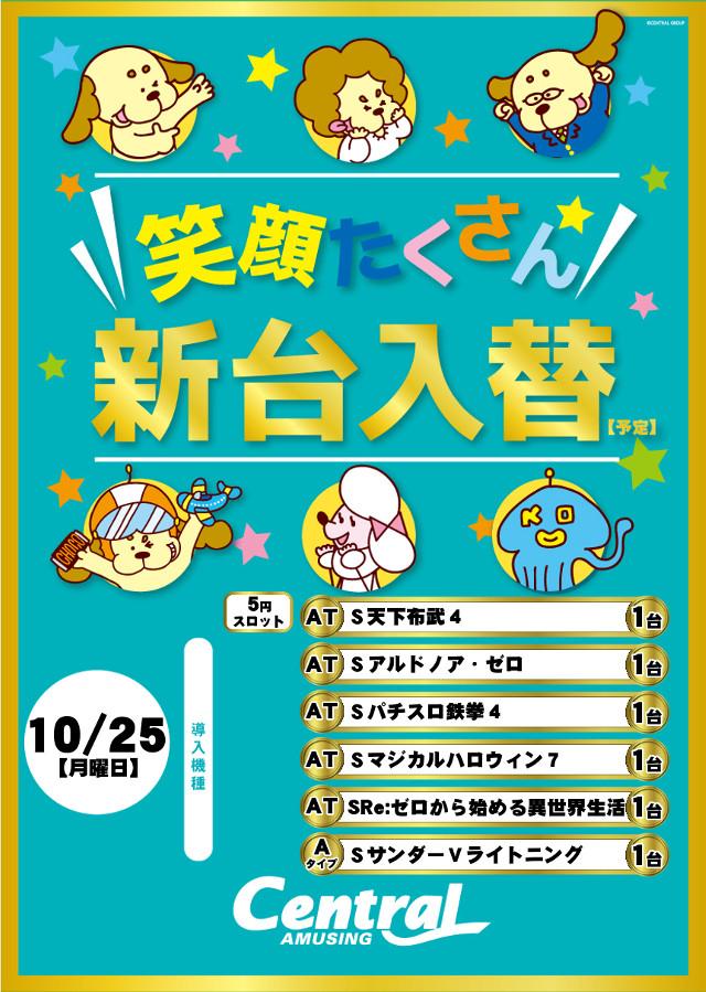 9/23 新台入替