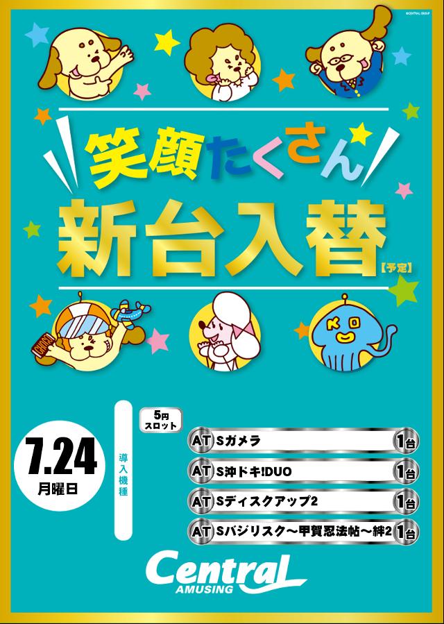 10/12 新台入替