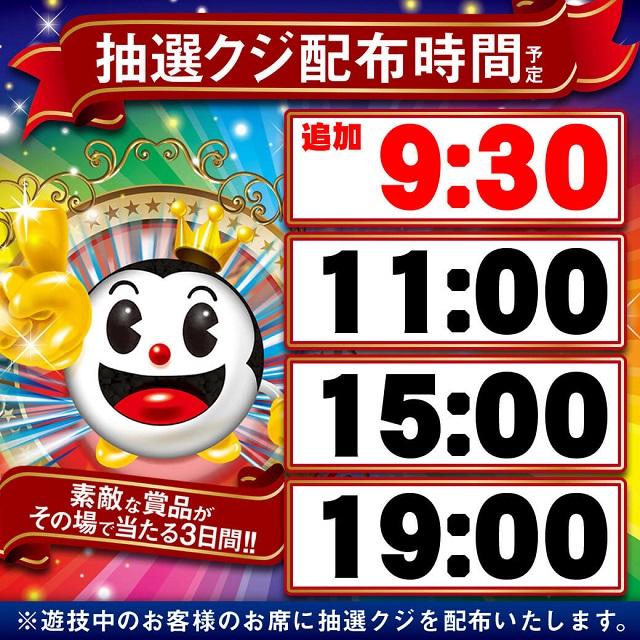 7/26新台入替
