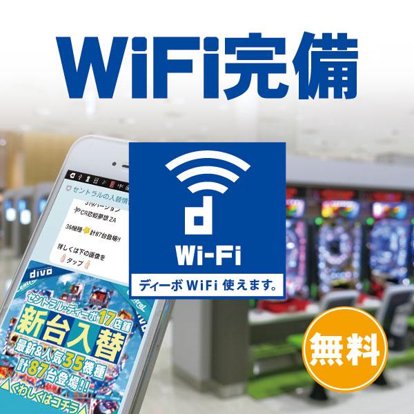 Wi-Fi DIVO