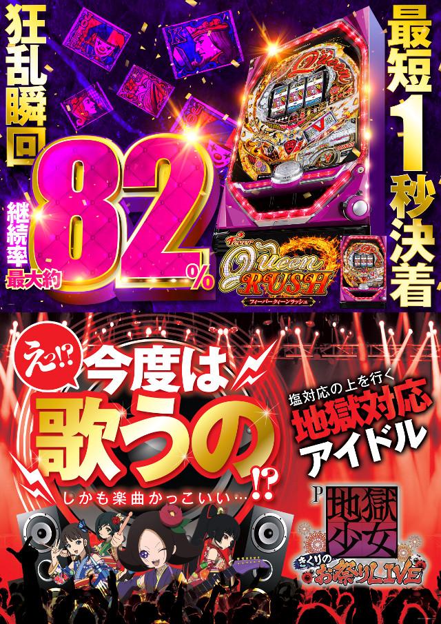10/15新台入替-2
