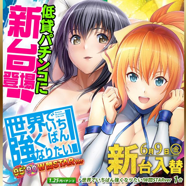 8/5(月)新台ラインナップ1