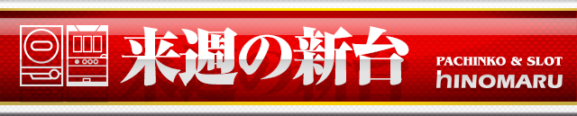 景品紹介バナー