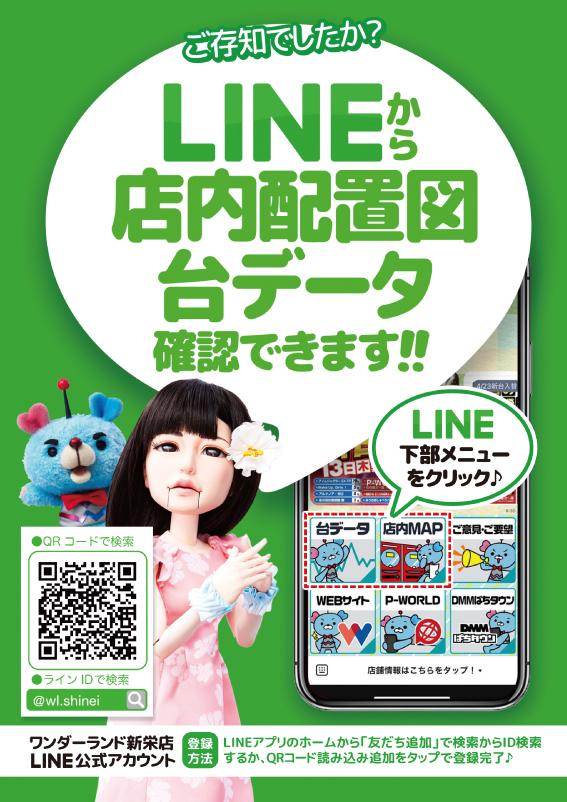 LINE@入会募集