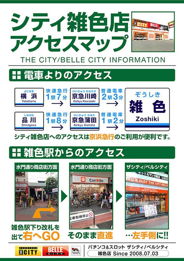 京急「雑色駅」より徒歩30秒です!