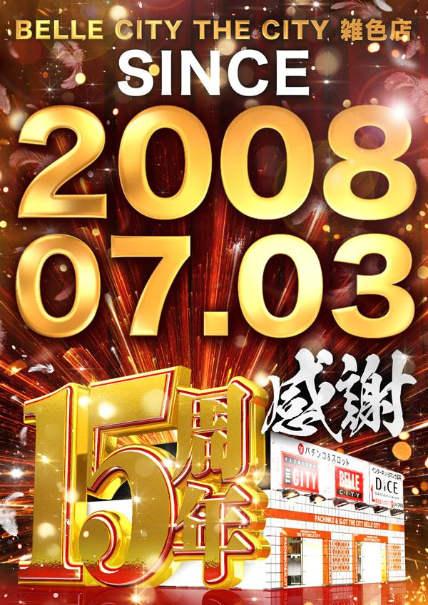 7-201円マップ
