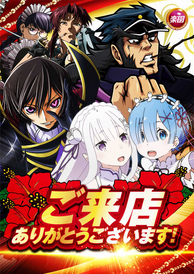 【柏店様】北斗8導入で北斗シリーズ増台ポスター
