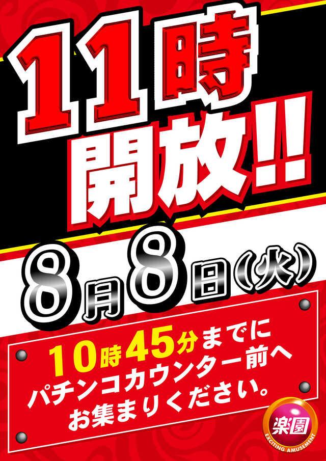 【上新屋】9月22日新台入替ポスター