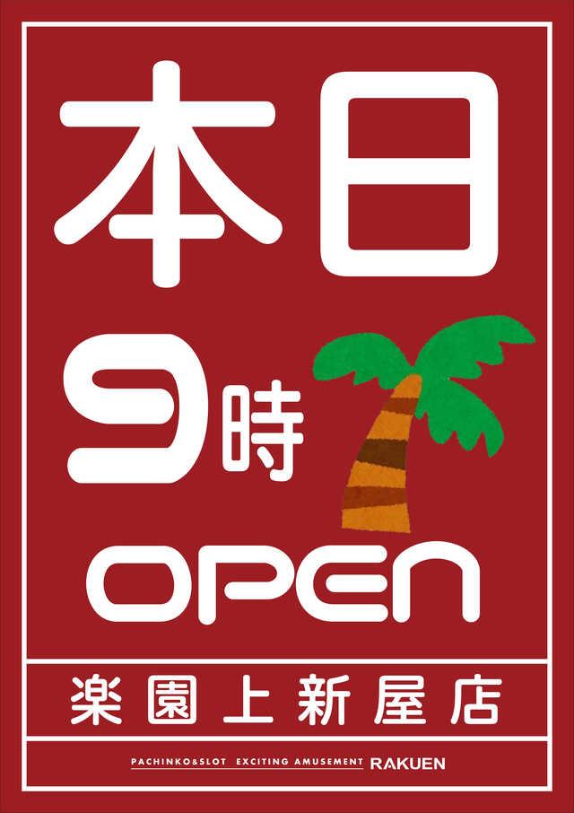 【伊勢佐木店様】新価値創造-ジャグラーシリーズ-ポスター