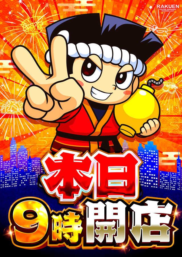 【大山店様】2月15日とある魔術増台ポスター