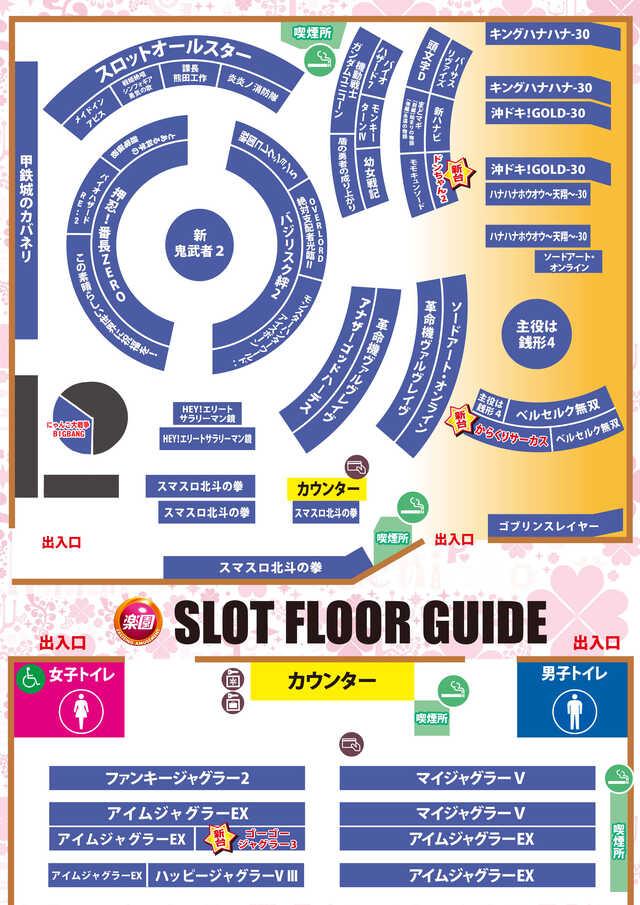 【全店様】12月月間ポスター 番長3