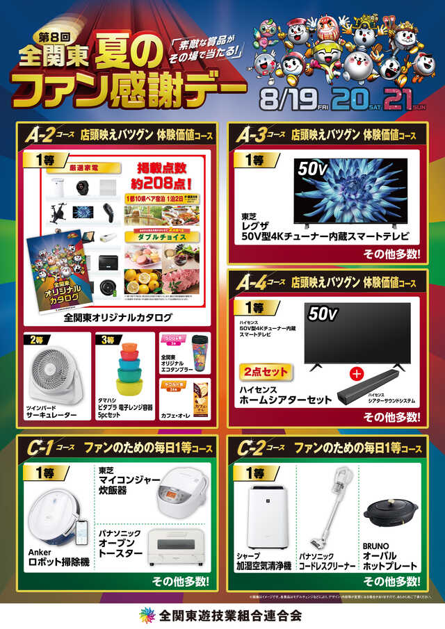 【溝の口店様】11月19日番長3 これが漢のォォ!轟増台!