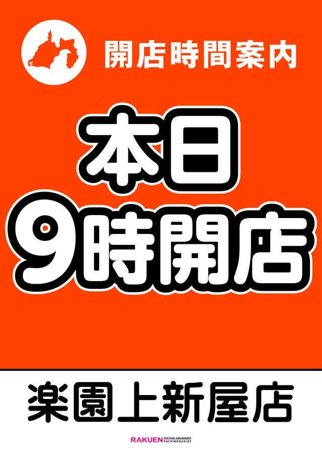【上新屋】【流用】4/20 30パイポスター