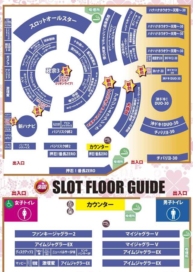 【沼津】今週休まず営業ポスター