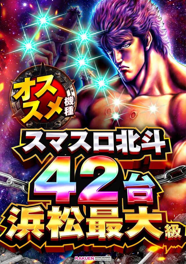 【上新屋店様】新価値創造 30π(ハイビスカス&南国)ポスター