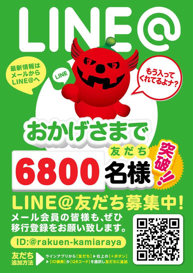 【伊勢佐木店様】新価値創造バジリスク