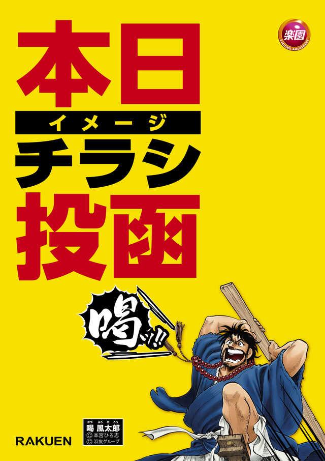 【本部様】喝風太郎×ジャグラーverポスター