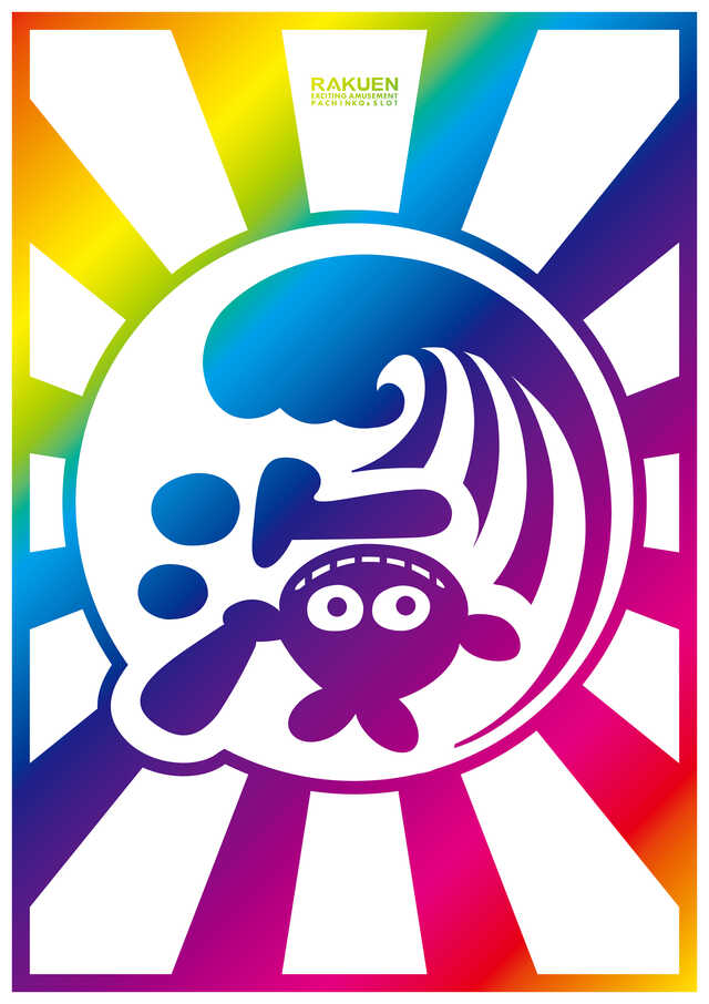 【上新屋】4/20 番長北斗訴求ポスター