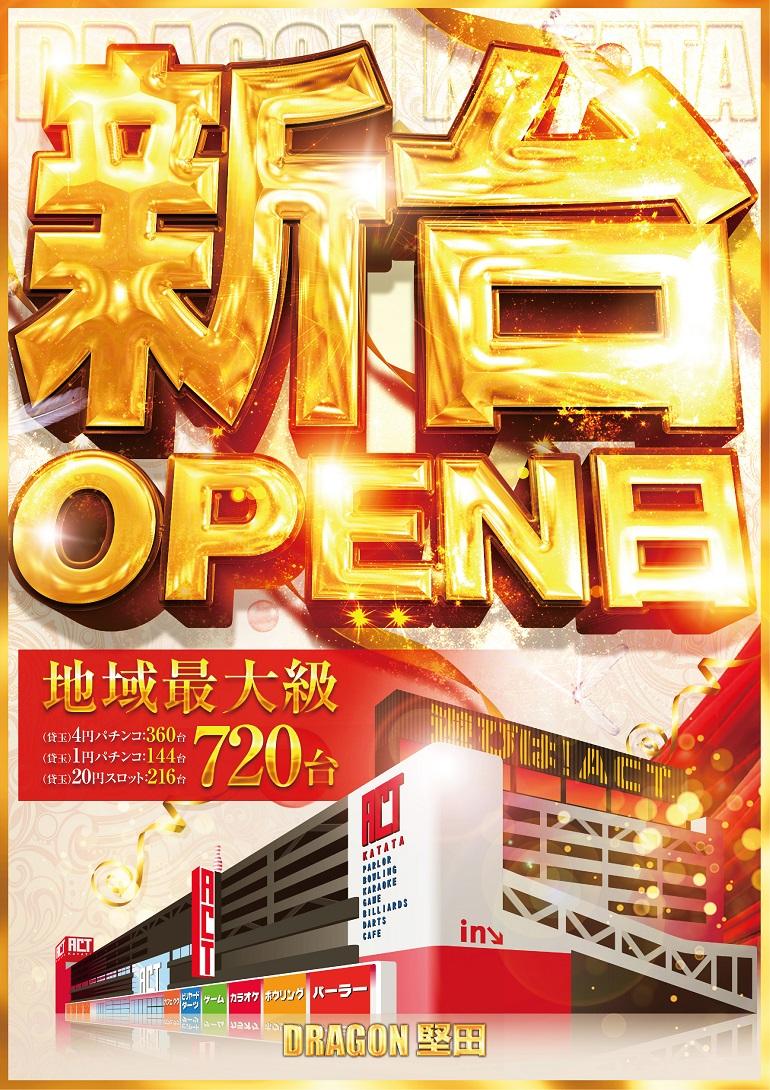 9.18新台OPEN