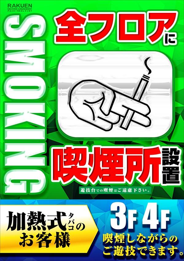 OW喫煙所設置ポスター