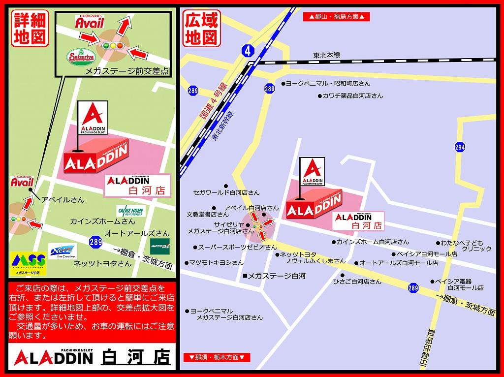 白河店地図