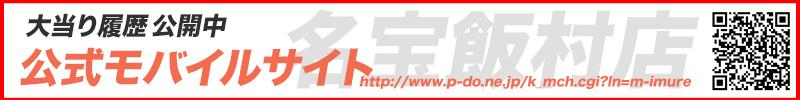 公式モバイルサイト