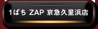 1ぱちZAP京急久里浜店