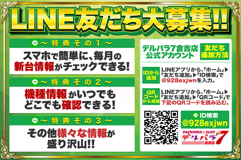 0916_HP_LINE募集_倉吉