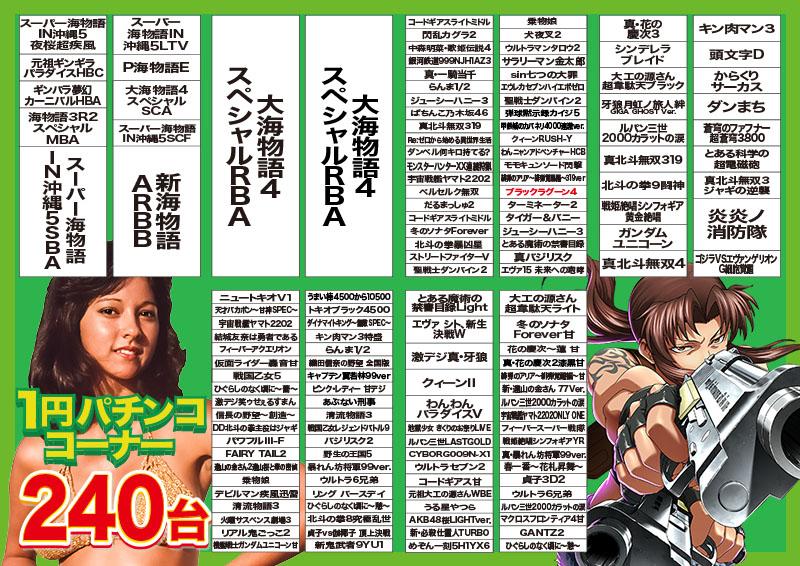 1008新台_1P_義風堂々浜崎あゆみ
