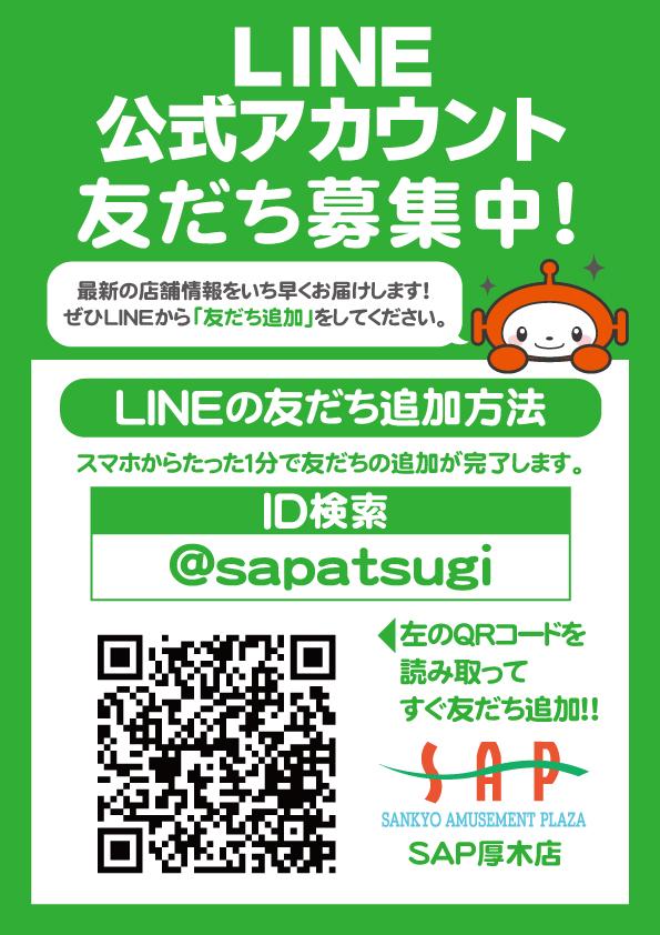 LINE募集