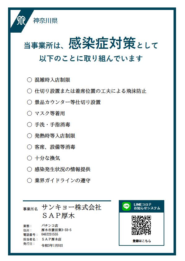 神奈川県感染対策