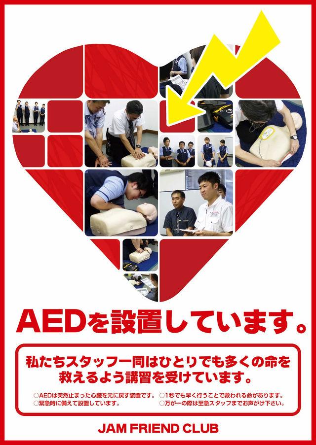 AEDweb