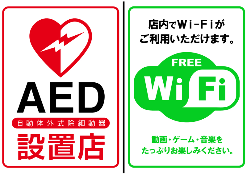 AED/WIFI