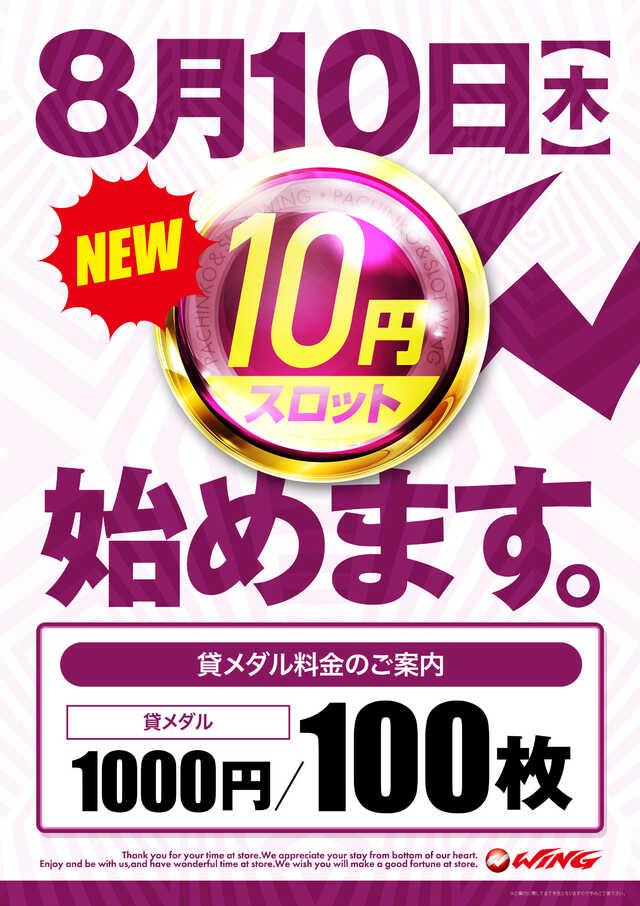 大海物語4 県下最大級60台