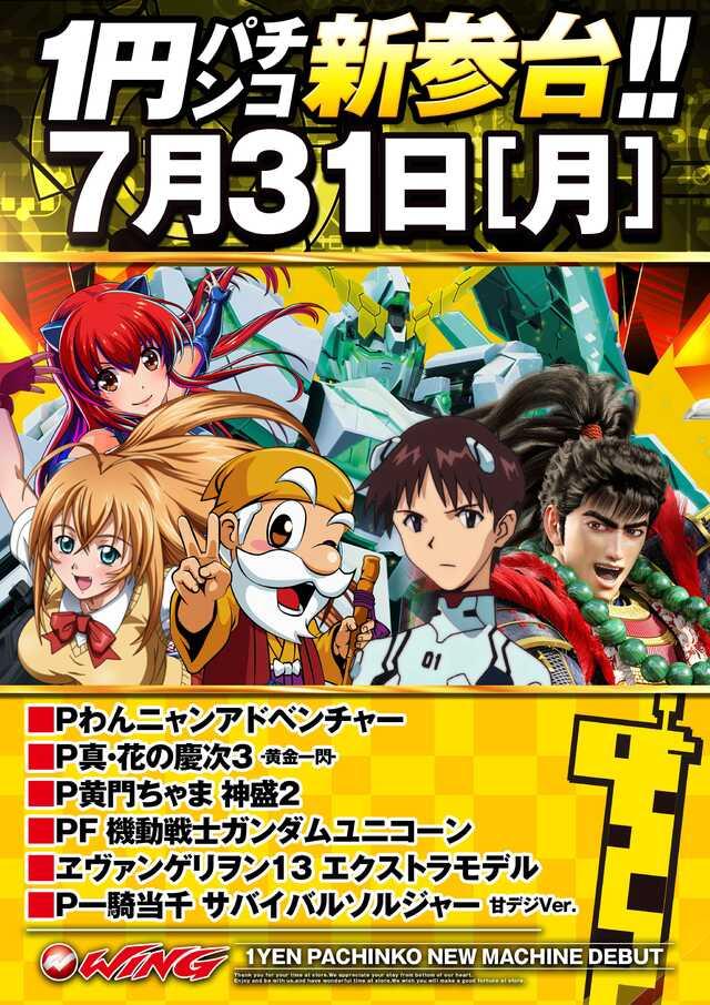 9/13もえきゅん第3弾