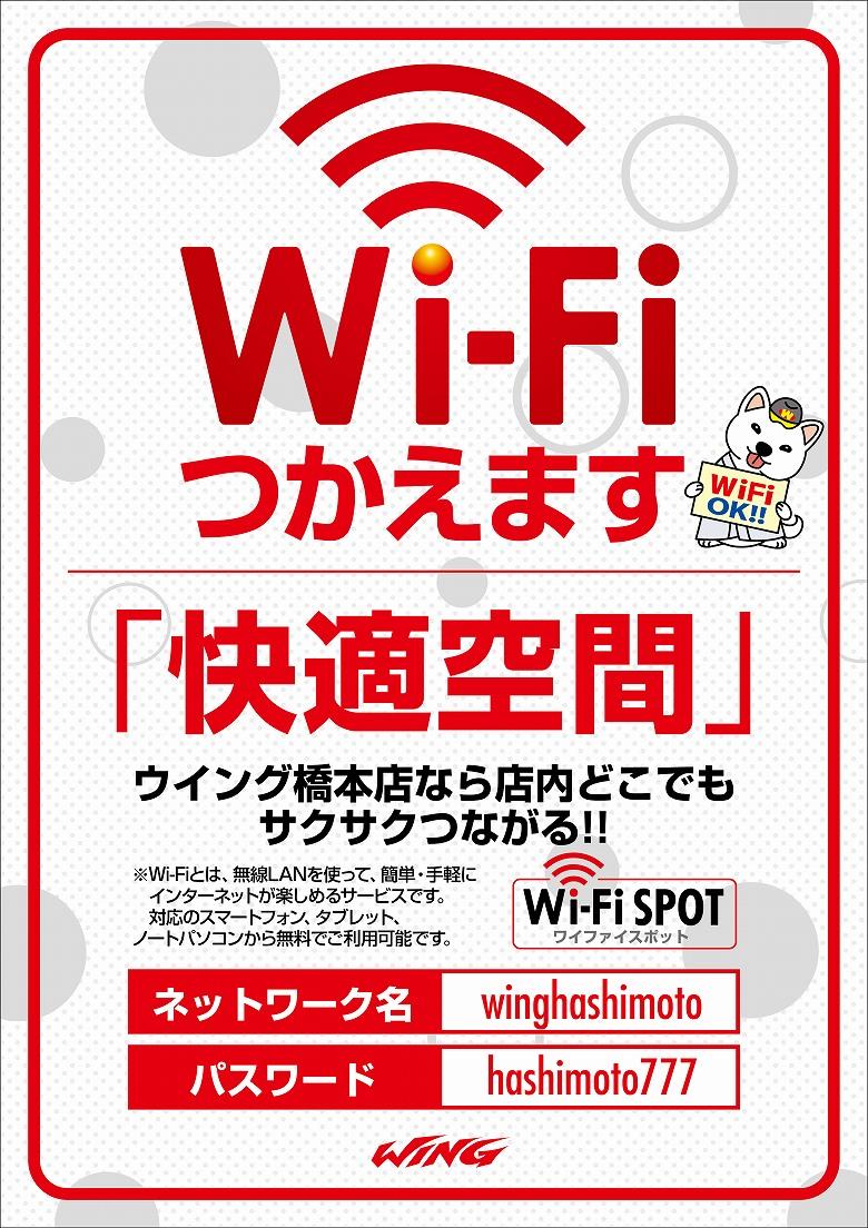 Wi-Fi案内