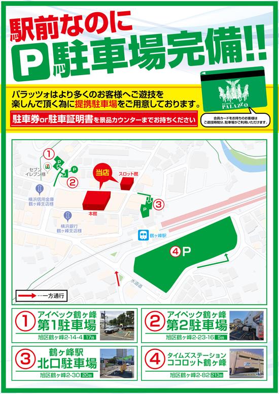 提携駐車場案内MAP