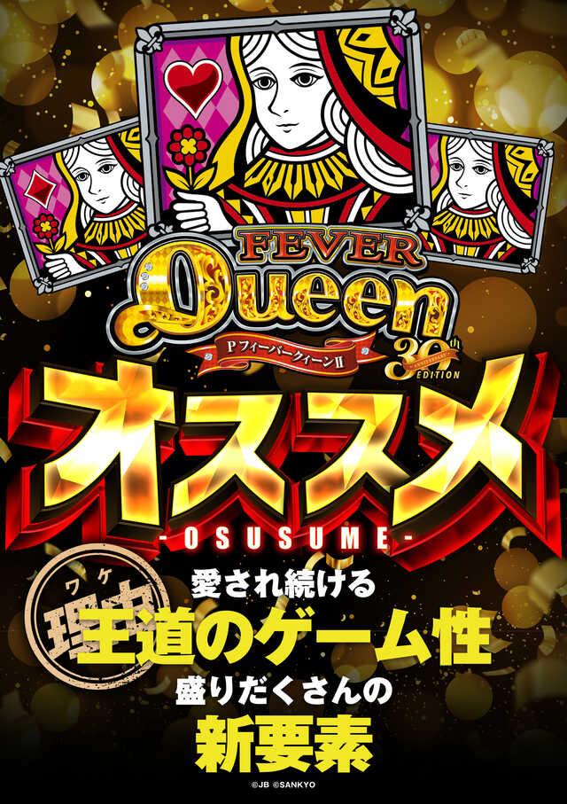10月21日番長シリーズ増台!!