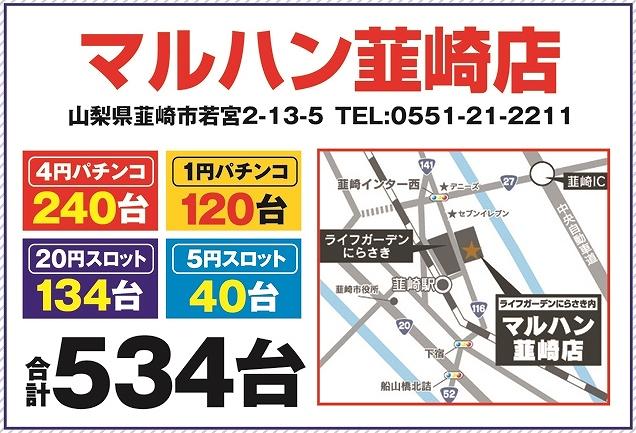 韮崎アクセスMAP