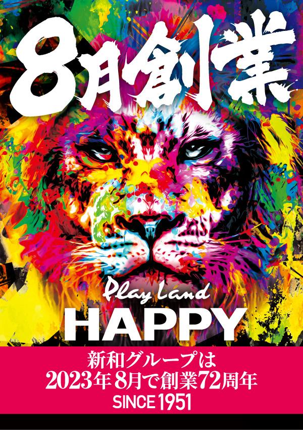 HAPPYアプリ