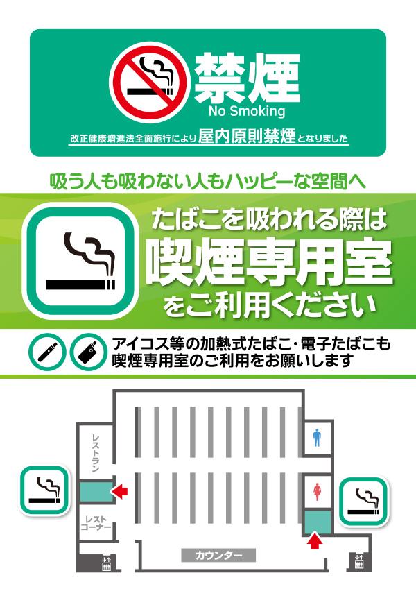 喫煙マップ