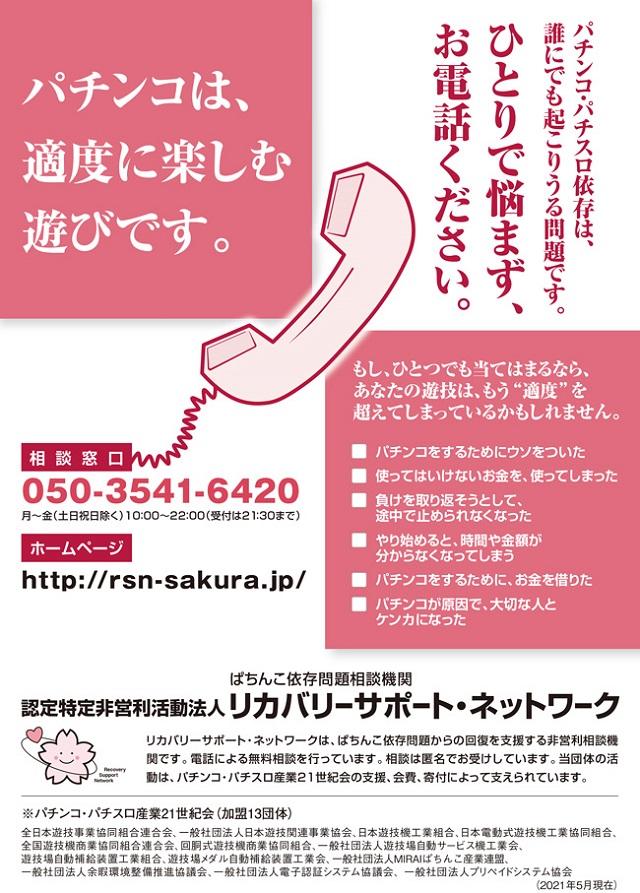 リカバリーサポートセンター(改)